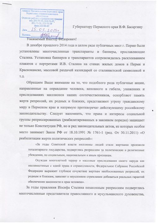 Донос Басаргину 1