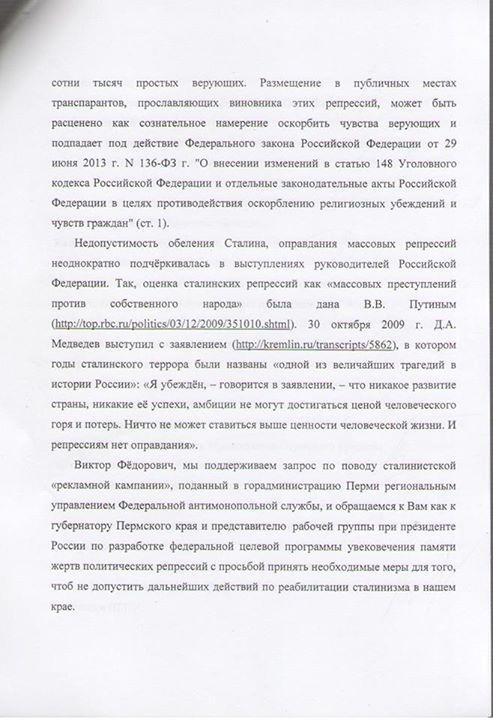 Донос Басаргину 2