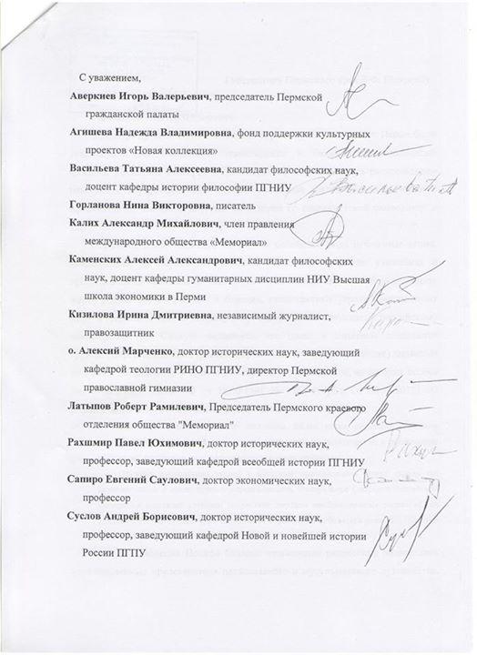 Донос Басаргину 3