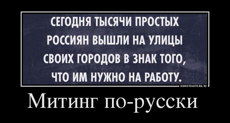 36585720_miting-po-russki-