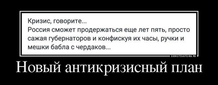 57191127_novyij-antikrizisnyij-plan