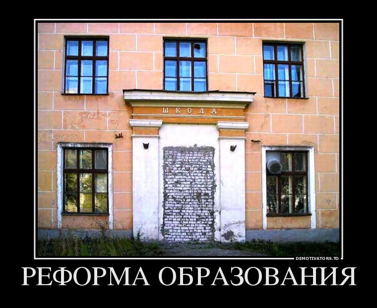 13809239_demokraticheskie-reformyi-obrazovaniya
