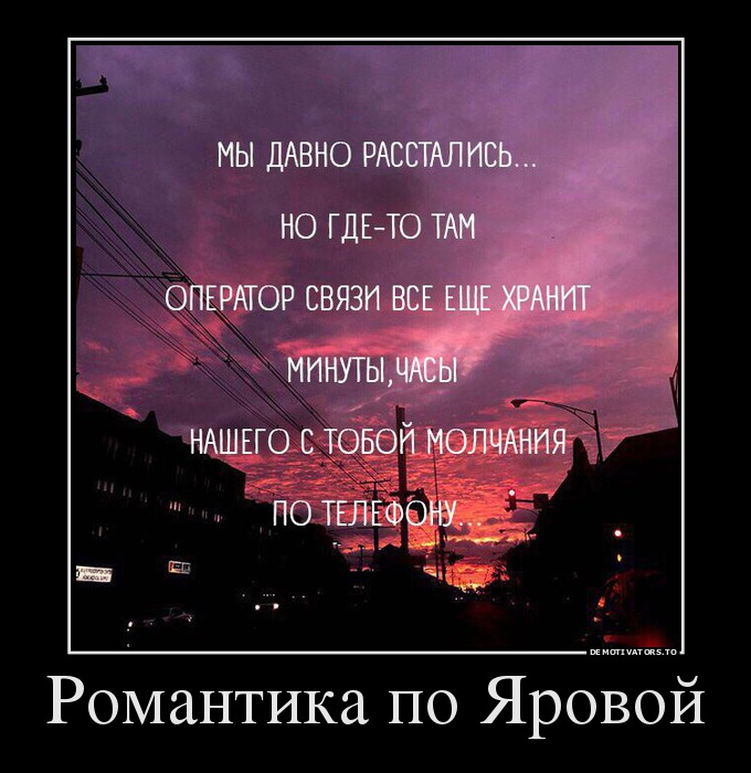 86540179_romantika-po-yarovoj