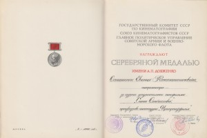 Евгений Осташенко