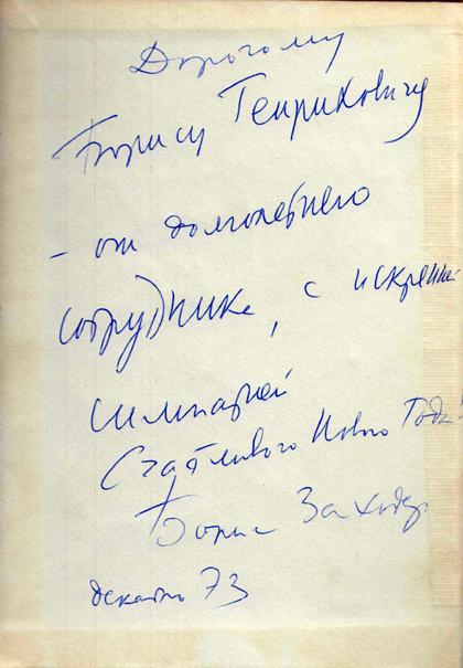 Борис Генрихович Долин