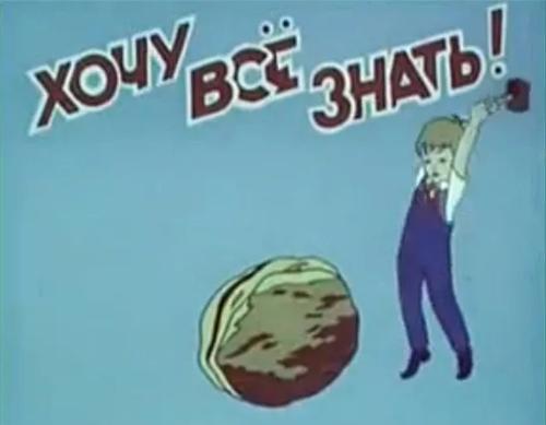 Борис Долин хочу все знать