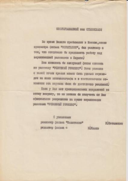 Евгений Осташенко Станиславу Лему