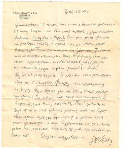 ответ Лема Евгению Осташенко
