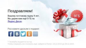 ЯндексПочта