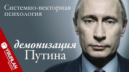 демонизация_Путина_01_1920х1080