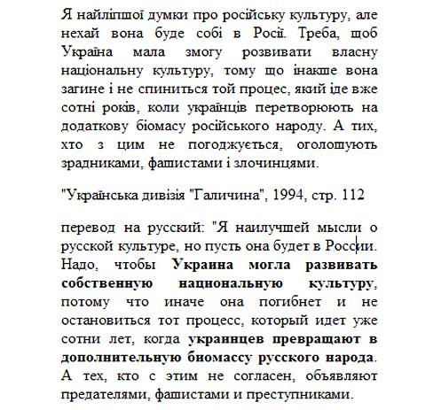 pochemu_ukraitcy_nenavidyat_rucckih_statia