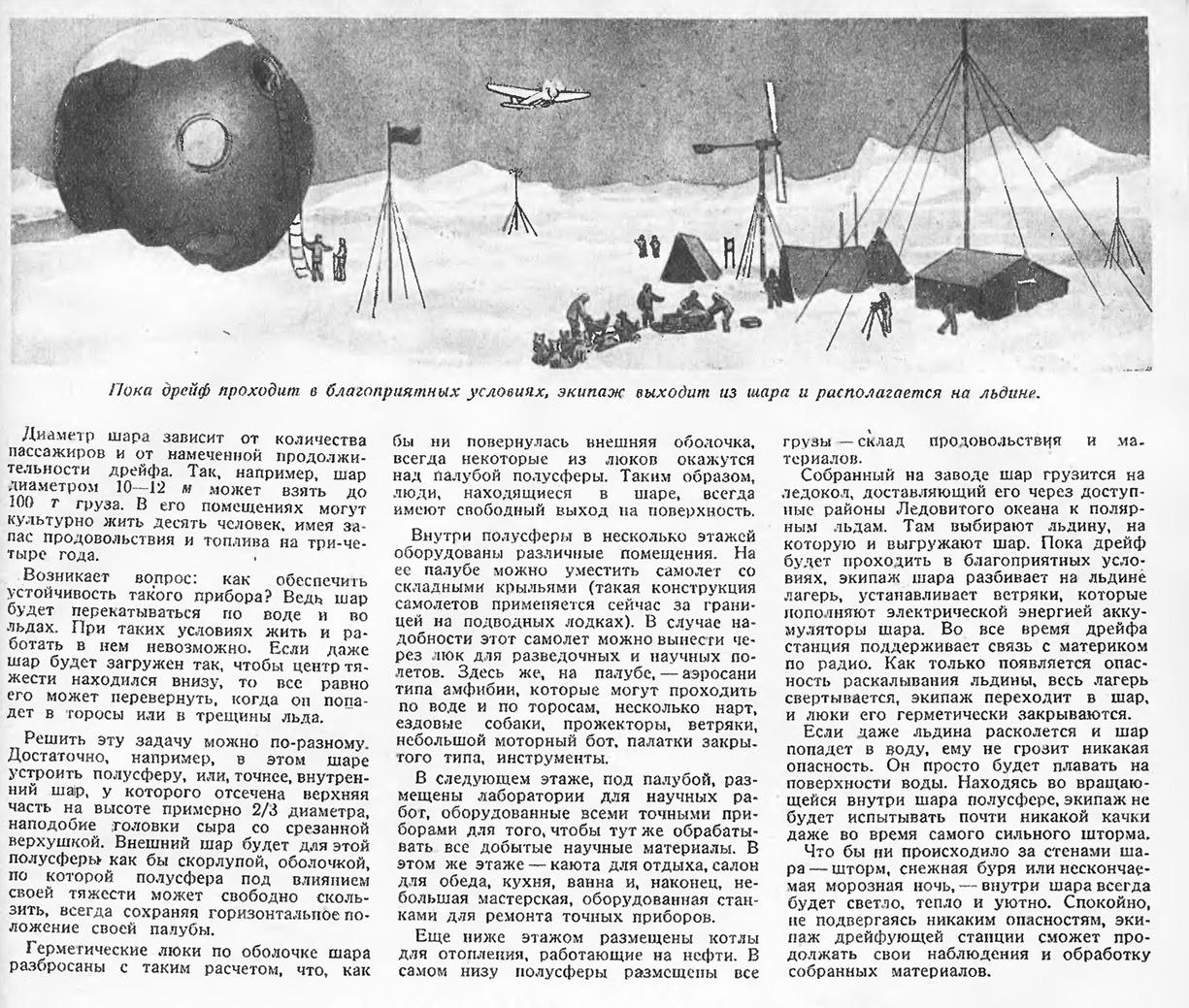 Арктические яйца