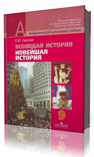 Гдз История 9 Класс Сергеева