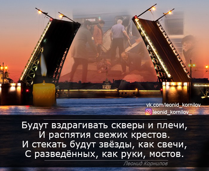 картинки и стихи о мостах бока