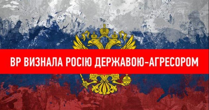 Украина: Россия официально признана страной-агрессором.