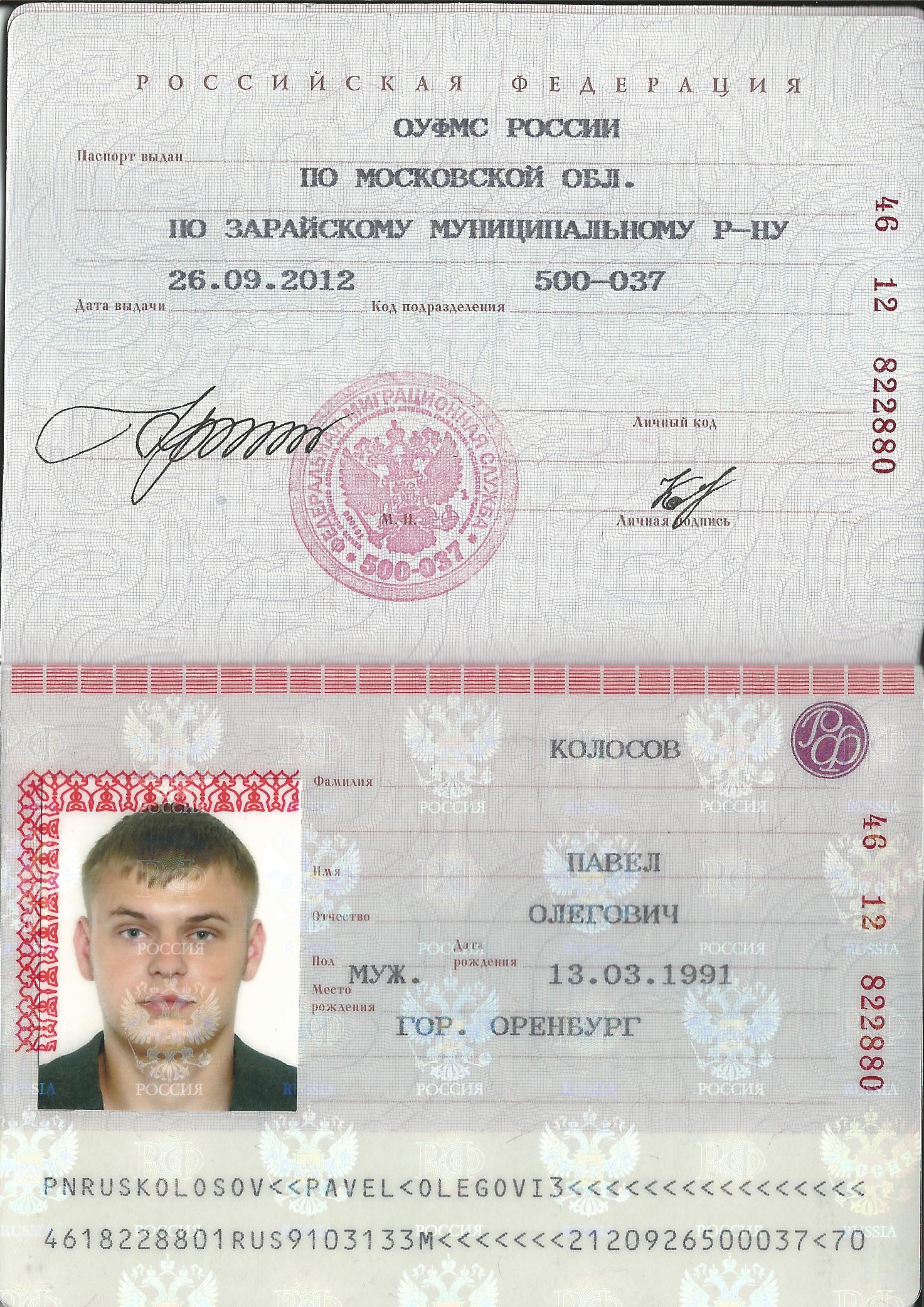 заграничный паспорт рф Москва