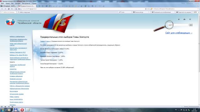 Принтскрин сайта Избирательной комисии ЧО от 24.05.2012 года, 12.00