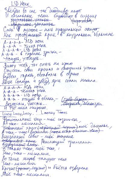 лсдночи1