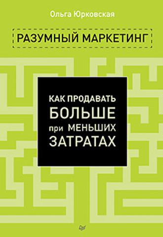 razumnyi-marketing