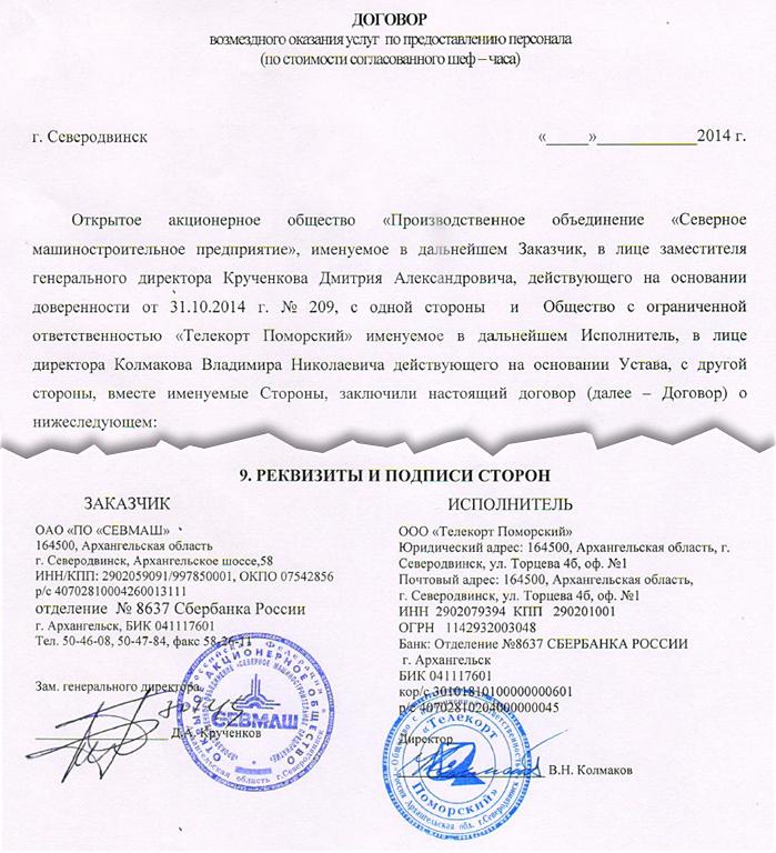 Подписи сторон в договоре образец / Блог им. asoranutetcor / Блоги о промышленности на Complexdoc