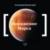 Геннадий Каневский. Поражение Марса