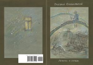 Starikovsky_cover