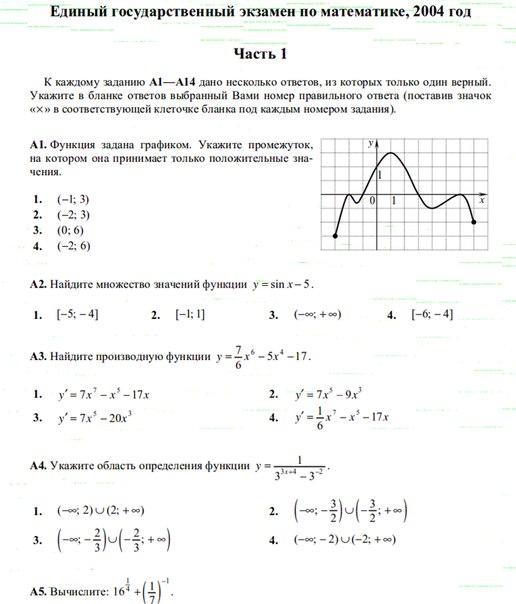 образцы заданий егэ по математике 2014 - фото 5