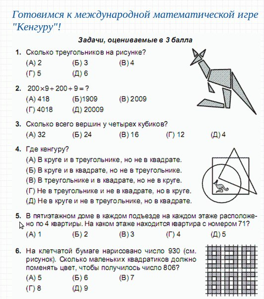 Гдз по математике олимпиады 3 класс