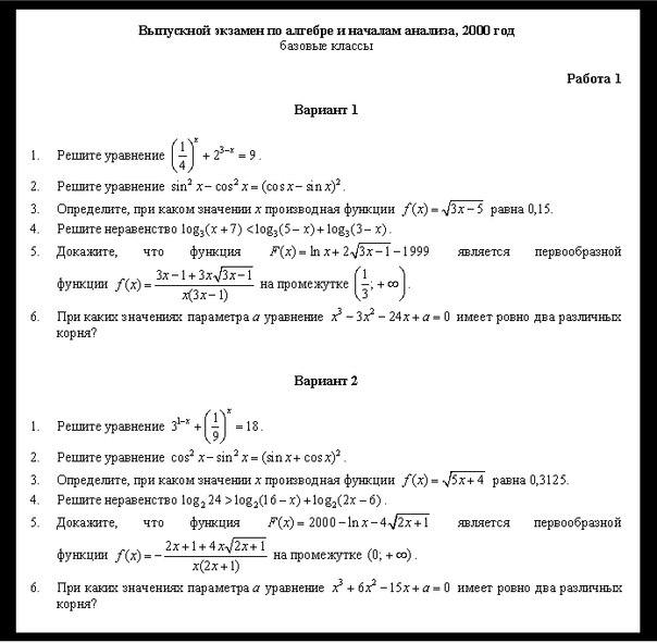Ответы на региональный экзамен по математике 7 класс 2017 год