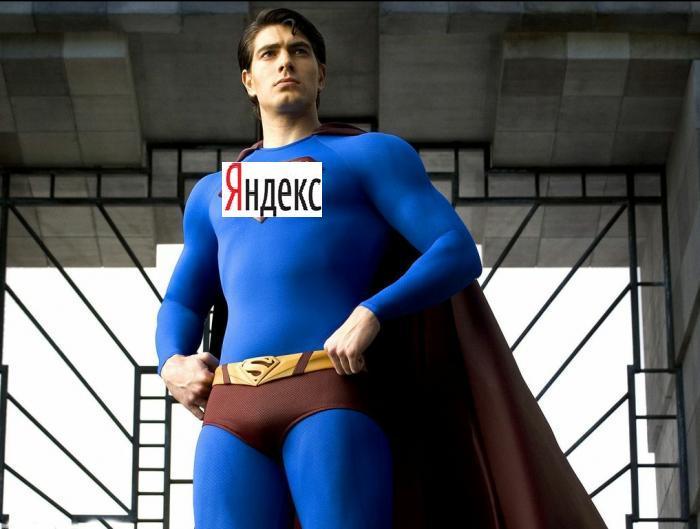 Яндекс ищет Супермена по SMM!