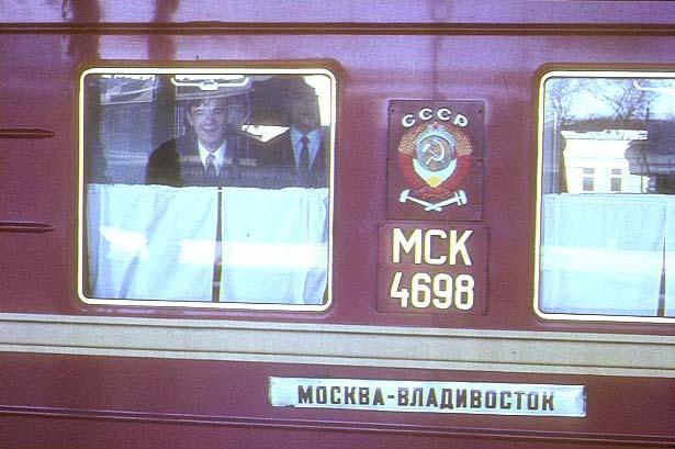 train 1 поезд № 1/2 Владивосток Москва в СССР   1989 год