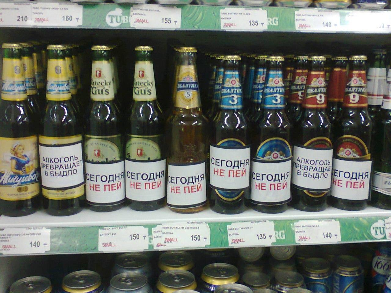 Не знаю видели ли вы такое. Парни заходят в супермаркеты и на всю алкогольную продукцию расклеивают этикетки