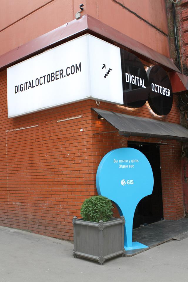 целый лабиринт из городских улиц в Digital Otober устроили сотрудники компании 2 Гис