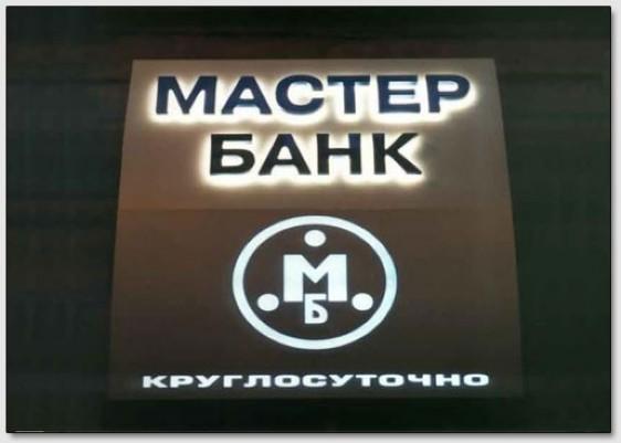 mastrbank