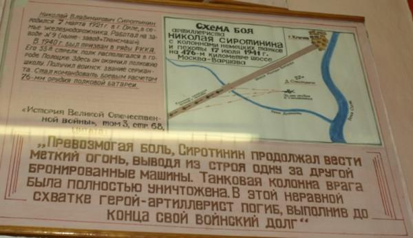 pic2 И один в поле воин! Старший сержант Николай Сиротин. Уничтожено 11 танков, 6 бронемашин, 57 солдат