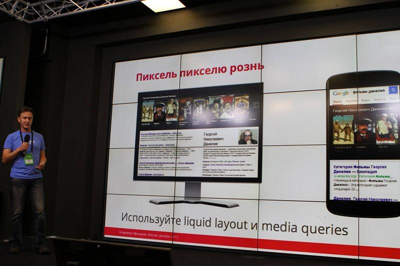 Владимир Офицеров сказал на конференции IBC Russia , что они используют каждый пиксель экрана мобильного телефона!