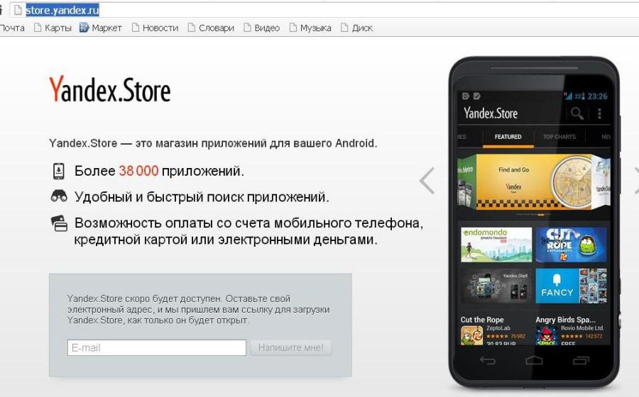 Магазин Яндекс Store
