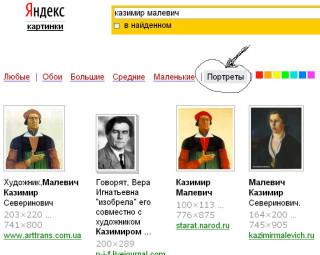 Яндекс, разведка. Интернет