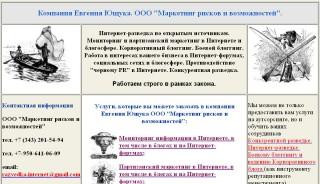 Евгений Ющук. Репутационный менеджмент в Интернете