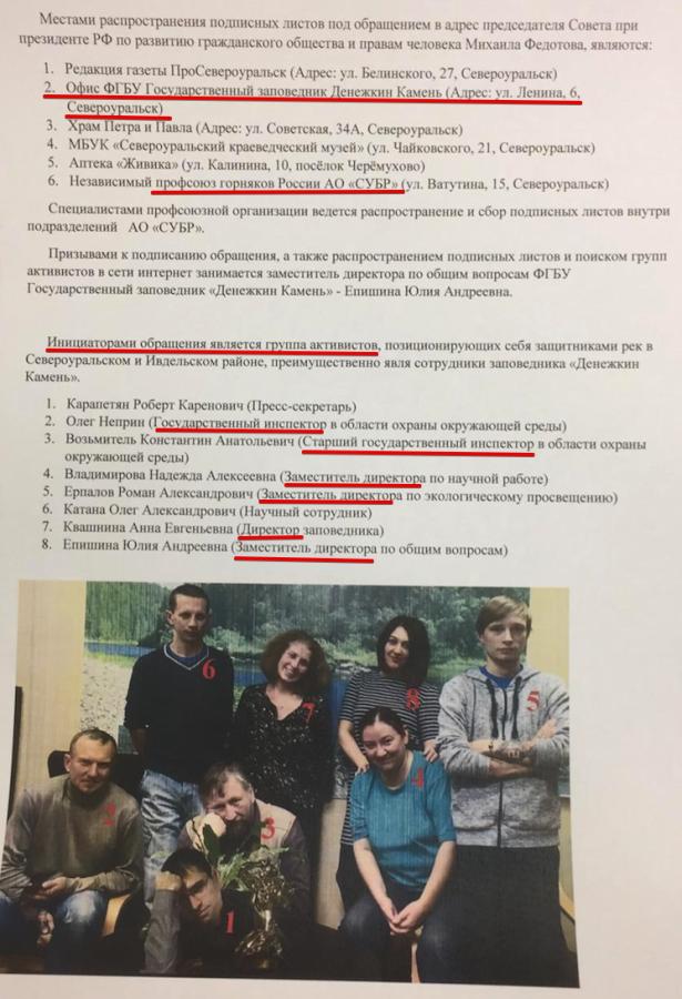 Константин Возьмитель Олег Неприн Анна Квашнина заповедник Денежкин камень