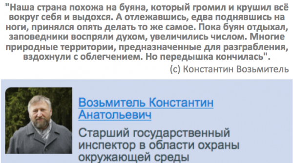 Константин Возьмитель Анна Квашнина заповедник Денежкин камень