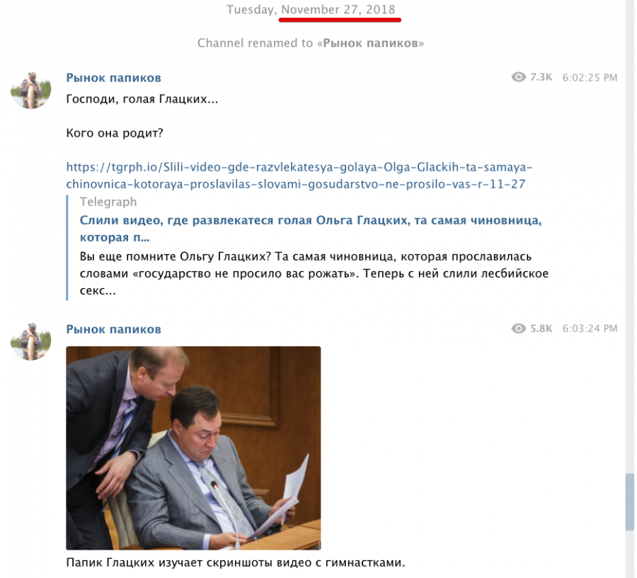 Ольга Глацких (Глацких Ольга Вячеславовна) Атака на Глацких