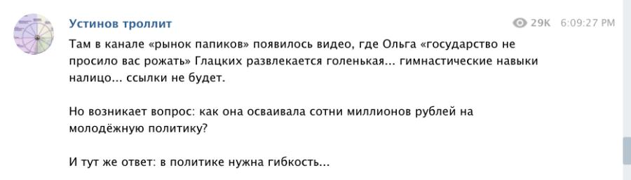 Ольга Глацких (Глацких Ольга Вячеславовна) - Атака на Ольгу Глацких