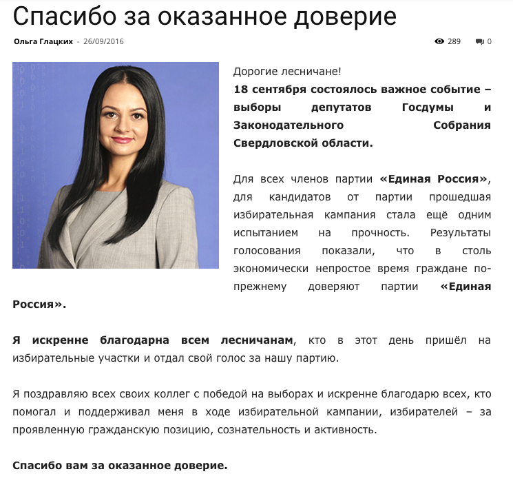 Глацких Ольга Вячеславовна (Ольга Глацких) Выборы