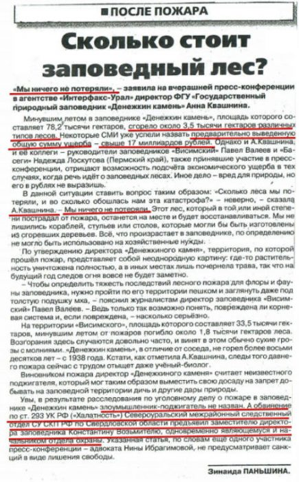 "Заповедник ""Денежкин камень"" против туризма"