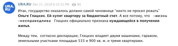 Глацких Ольга Вячеславовна (Ольга Глацких) Новый разгон негатива про Глацких