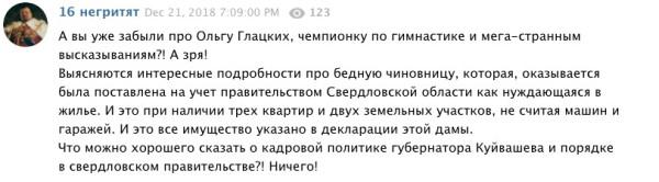 Глацких Ольга Вячеславовна (Ольга Глацких) Новый разгон негатив а- квартира
