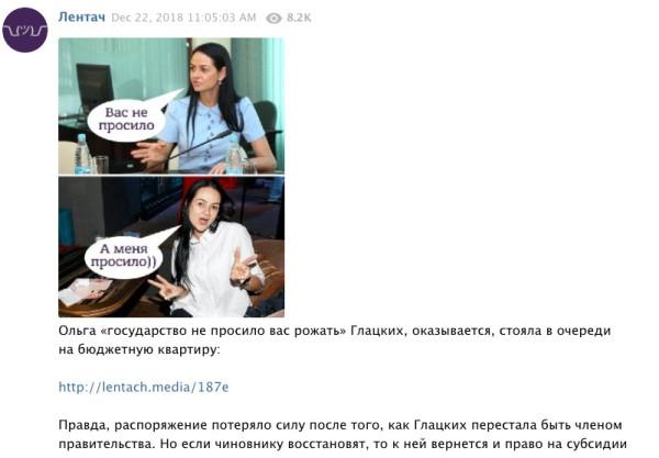Глацких Ольга Вячеславовна (Ольга Глацких) Квартира глацких - новая линия атаки