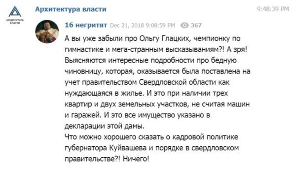 Глацких Ольга Вячеславовна (Ольга Глацких). Новый разгон негатива Квартира Глацких
