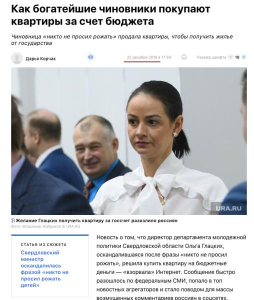 Глацких Ольга Вячеславовна (Ольга Глацких) Атака по линии квартиры